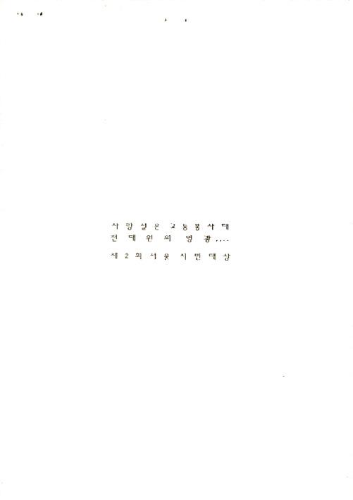 사랑실은교통봉사대 전대원의 영광 제2회 서울시민대상