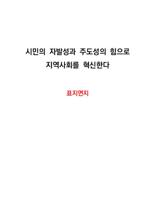2018 국회자원봉사포럼 자료집