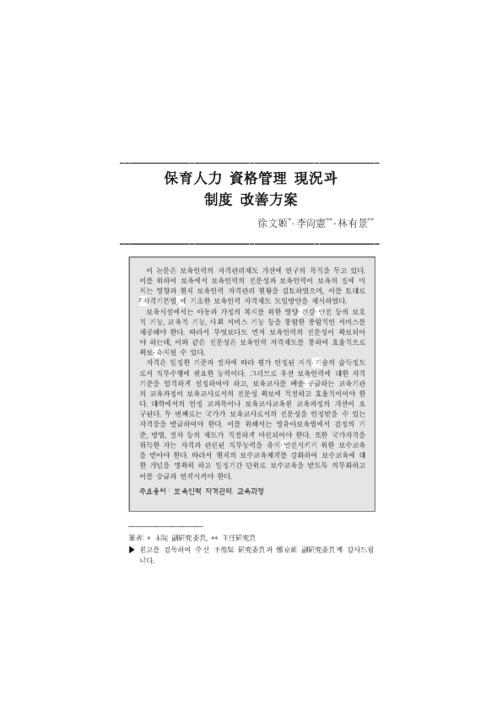 20권 2호 보육인력 자격관리 현황과 제도 개선방안