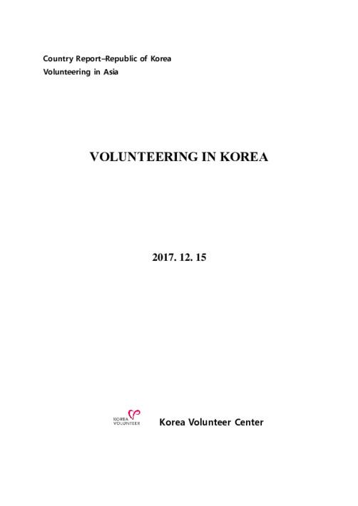 Volunteering in Asia 국가보고서 - Volunteering in Korea 영문판