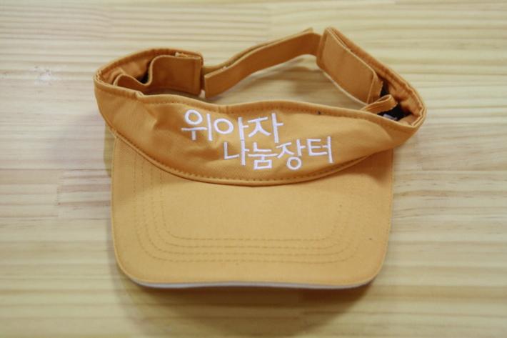 중앙일보 창간 43주년 위아자 나눔장터 모자