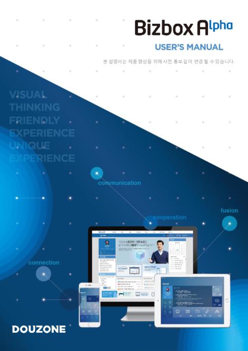 <자원봉사센터 행정정보시스템 그룹웨어 사용 매뉴얼>
