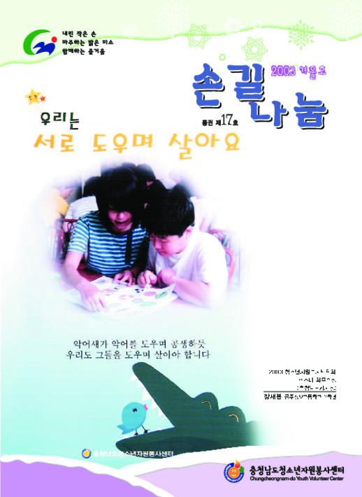 충남청소년활동진흥센터 소식지 2003년 겨울호