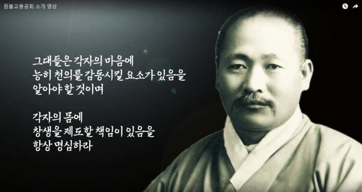 원불교봉공회 소개 영상