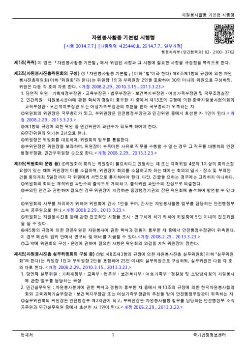 자원봉사활동 기본법 시행령(2014.07.07 일부개정)