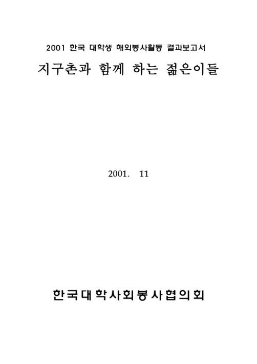 한국 대학생 해외봉사활동 결과보고서