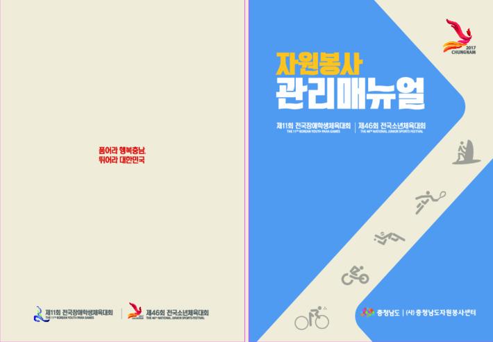 2017 전국장애학생(소년)체전 자원봉사 관리매뉴얼