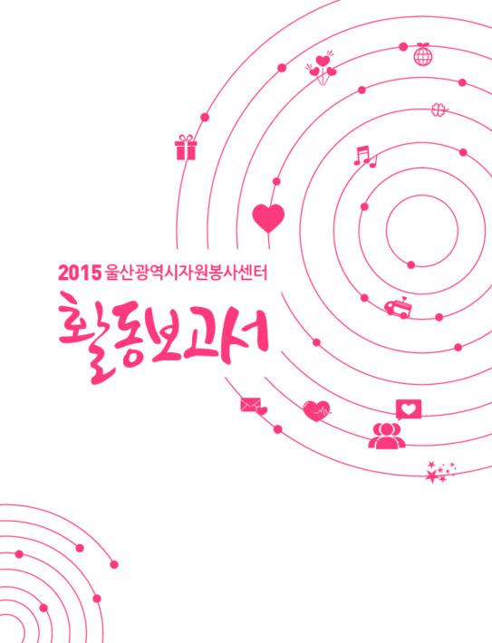 울산광역시 자원봉사센터 2015 활동보고서