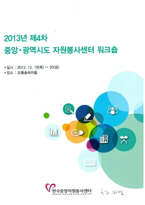 2013년 제4차 중앙·광역시도 자원봉사센터 워크숍