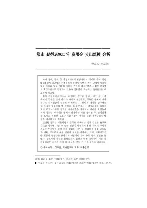 18권 1호 도시 근로자가구의 경조금 지출규모 분석