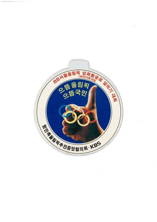 사랑실은 교통봉사대_88서울올림픽 성화봉송로 달리기 대회 스티커