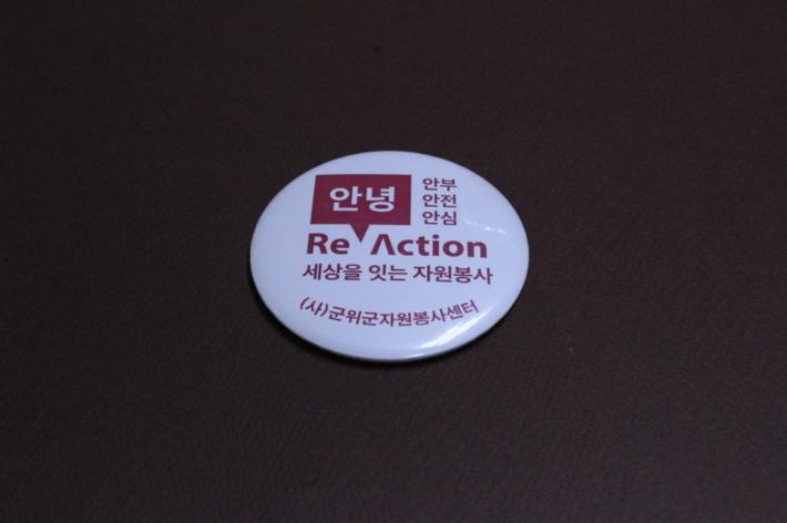 2019 유성구 자원봉사 이그나이트 및 안녕 Re Action 캠페인 부채