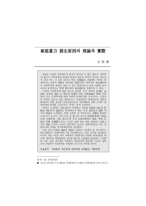 19권 1호 가정폭력 발생원인의 이론과 실제