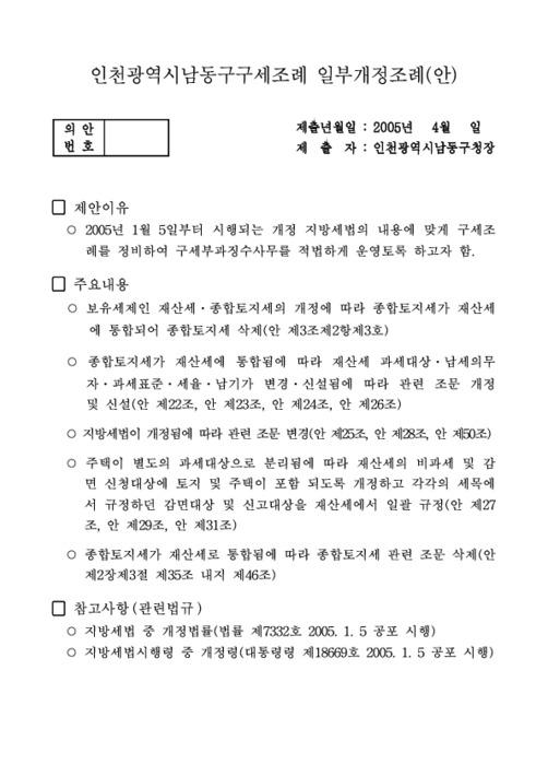 인천광역시남동구구세조례 일부개정조례(안)