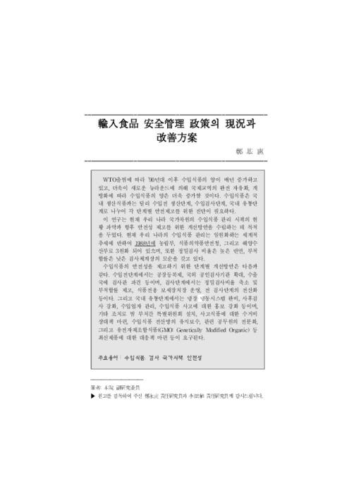 20권 1호 수입식품 안전관리 정책의 현황과 개선방안
