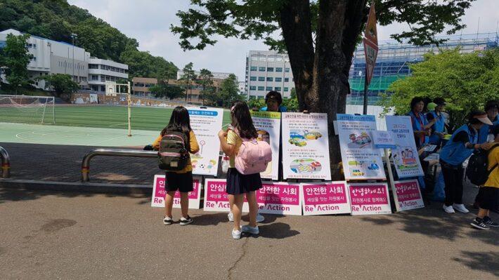 어린이교통안전 캠페인