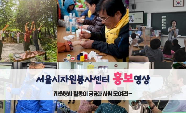 서울시자원봉사센터 홍보영상