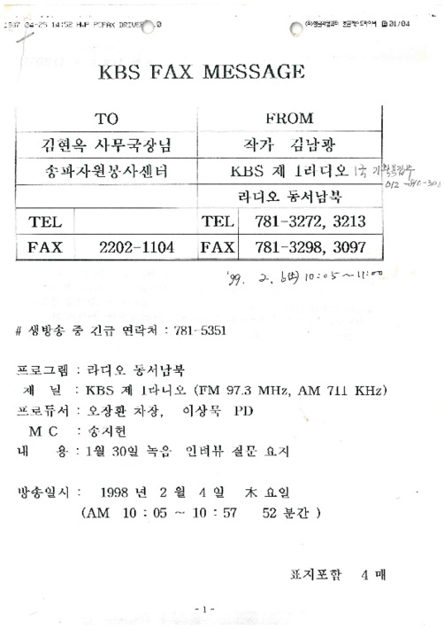 KBS FAX MESSAGE 1월 30일 녹음 인터뷰 질문 요지(김현옥 송파자원봉사센터 사무국장님)