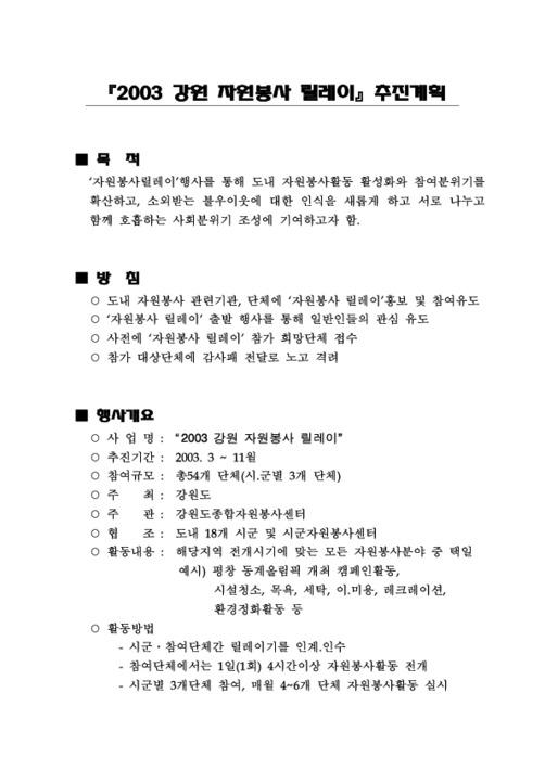 『2003 강원 자원봉사 릴레이』추진계획