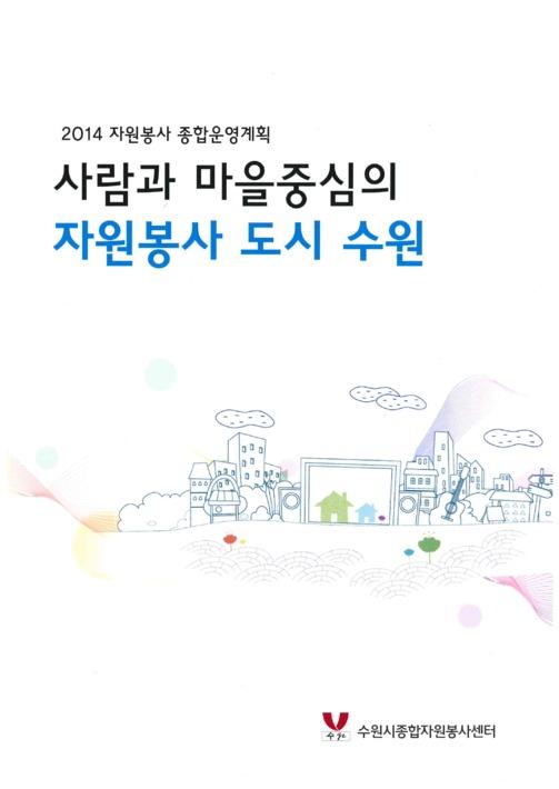 사람과 마을중심의 자원봉사 도시 수원