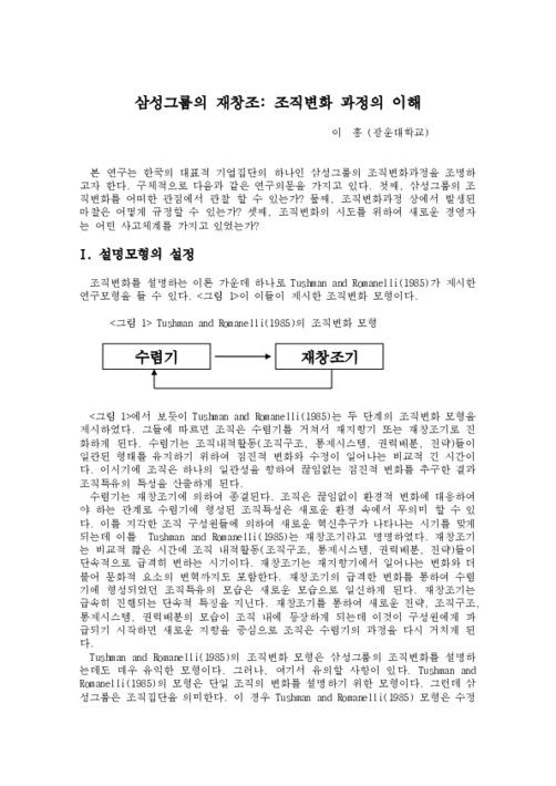 삼성그룹의 재창조- 조직변화 과정의 이해