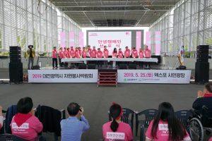 2019 대전광역시 안녕 캠페인-네트워크 선포식