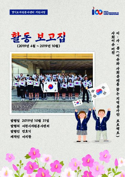 3.1운동 100주년 임시정부 수립 100주년 자원봉사 활동보고집
