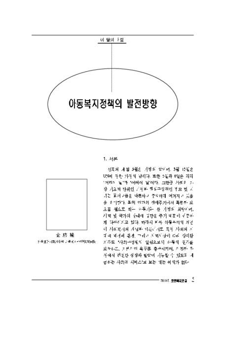 보건복지포럼-05월(통권 제 44호)아동복지정책의 현황과 발전방향