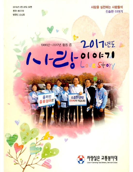 사랑이야기 2017년도 통권 제122호
