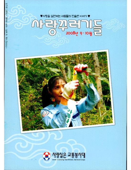 사랑꾸러기들 2008년 9.10월 통권 제81호