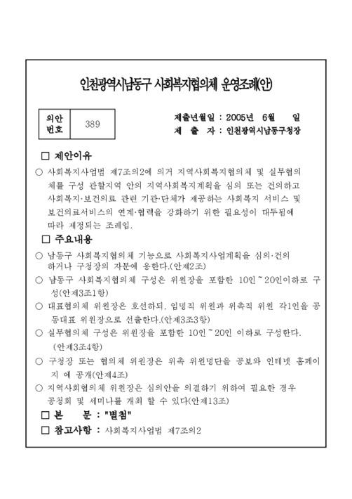 인천광역시남동구 사회복지협의체 운영조례(안)
