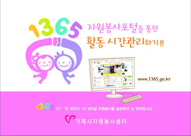 1365 자원봉사포털을 통한 활동 시간관리하기