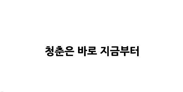 전북 전주시자원봉사센터 행복합니다 플래시몹