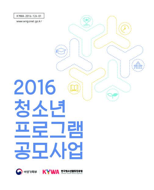 2016 청소년 프로그램 공모사업 사례집