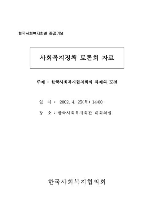 한국사회복지협의회의 과제와 도전