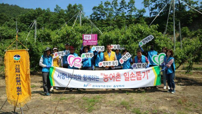 한국농어촌공사-음성지부와 함께한 안녕한 농가 만들기