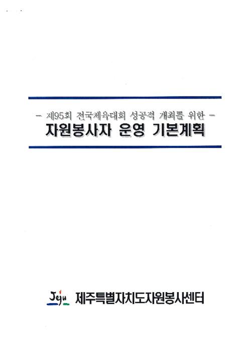 제95회 전국체육대회 성공적 개최를 위한 자원봉사자 운영 기본계획