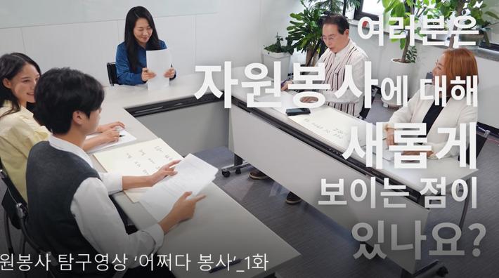 자원봉사 탐구영상 '어쩌다 봉사' 1화