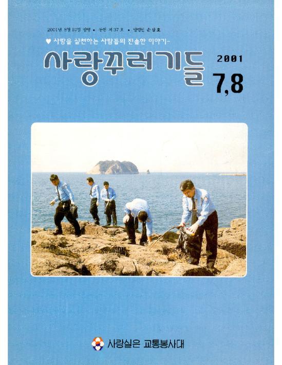 사랑꾸러기들 2001년 7,8월 통권 제37호
