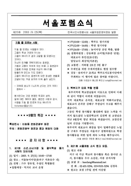 서울포럼소식 제20호