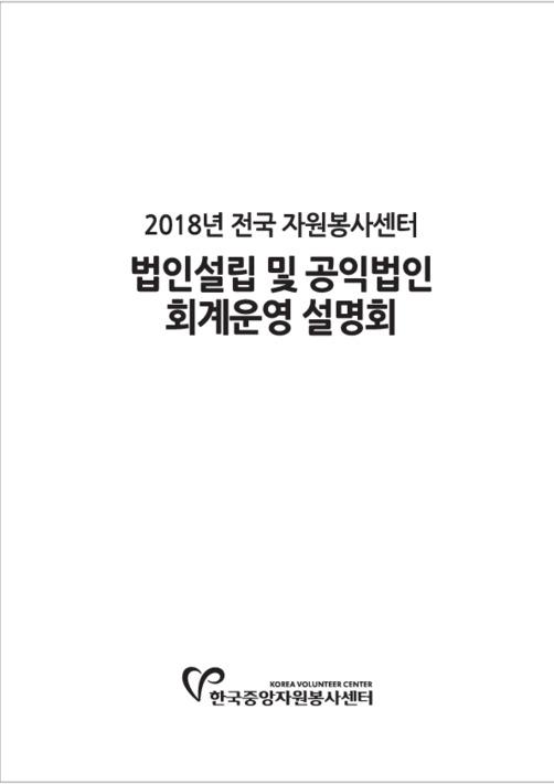 2018년 전국 자원봉사센터 법인설립 및 공익법인 회계운영 설명회
