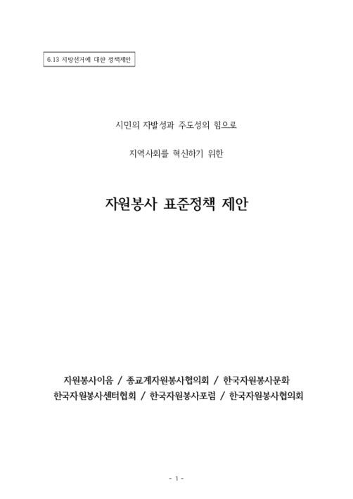 6.13 지방선거에 따른 자원봉사 표준정책 제안