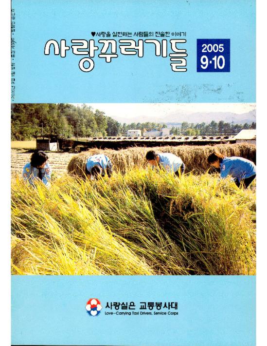 사랑꾸러기들 2005년 9.10월 통권 제64호