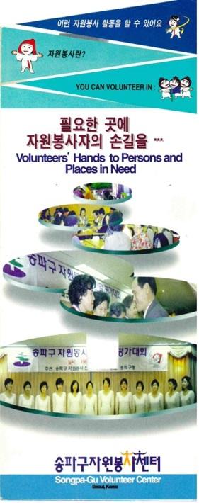 필요한 곳에 자원봉사자의 손길을… 팜플렛 (Volunteer is Hands to Persons and Places in Need)