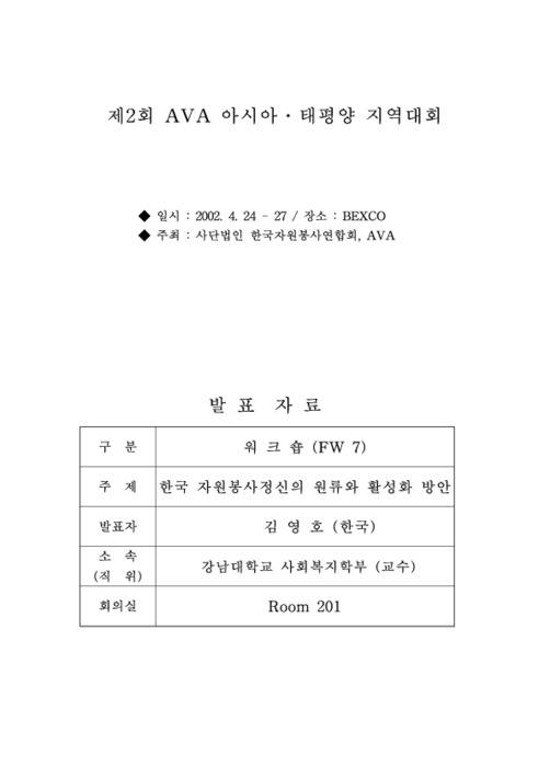 한국 자원봉사정신의 원류와 활성화 방안
