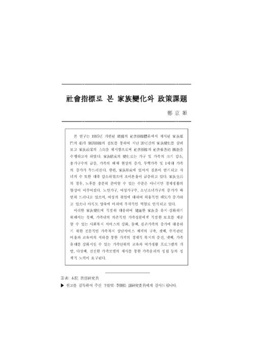 17권 1호 사회지표로 본 가족변화와 정책과제