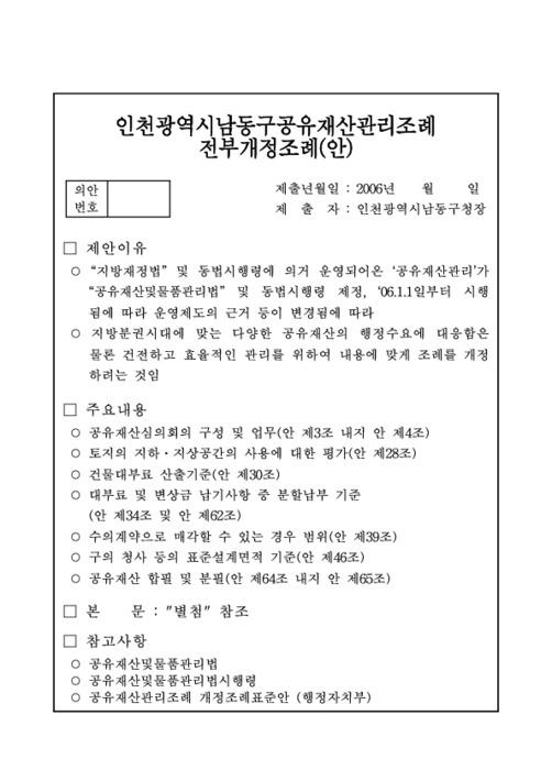 인천광역시남동구공유재산관리조례 전부개정조례(안)