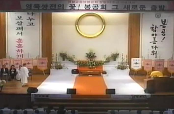 원불교봉공회 30주년 기념대회 영상