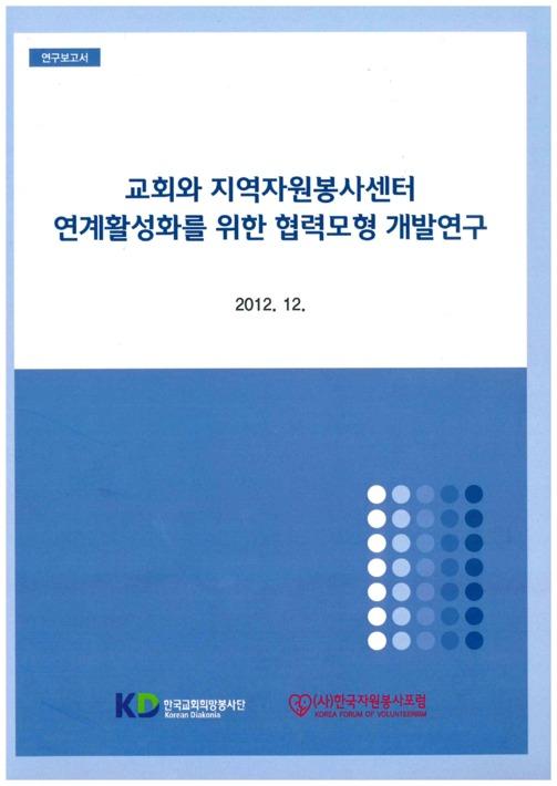 교회와 지역자원봉사센터 연계활성화를 위한 협력모형 개발연구