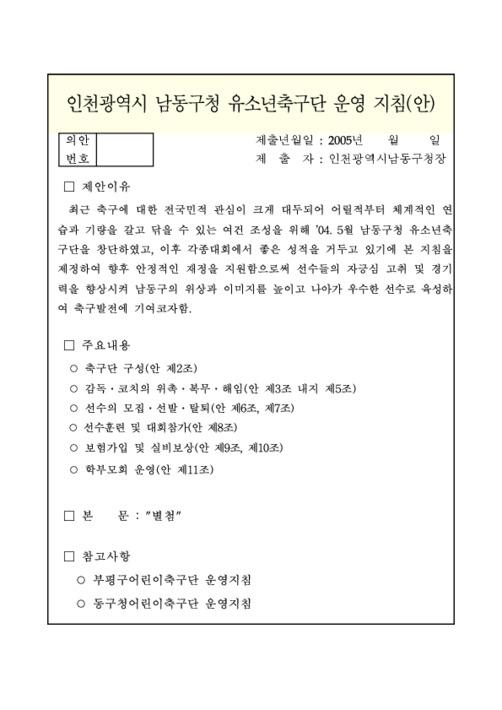 인천광역시 남동구청 유소년축구단 운영 지침(안)